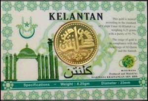 נסיונות אסלאמיים להתמודד עם המשבר: דינר שהונפק במלזיה